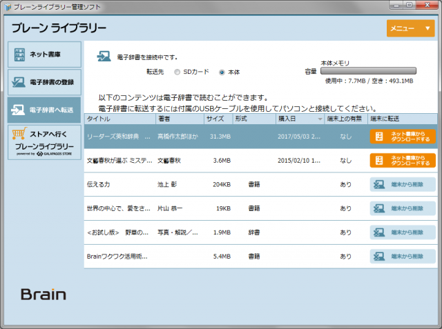 ブレーンライブライリー管理ソフト 電子辞書へ転送01