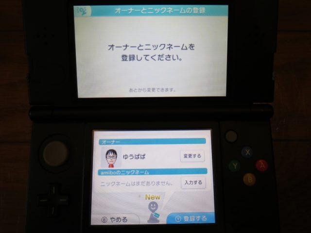 3DS amiiboに書き込むオーナーとニックネーム