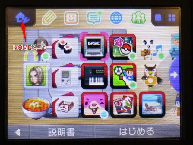 New 3DSのHOMEメニューを開く