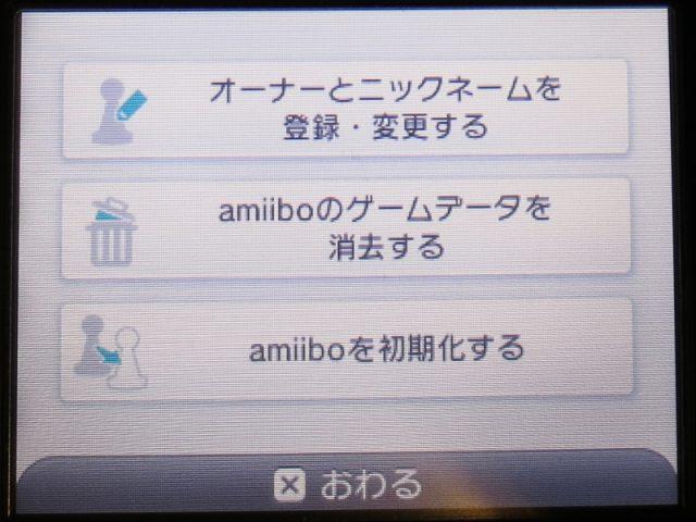 New 3DSのamiibo設定メニュー