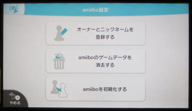 Wii U amiibo設定