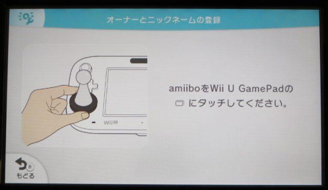 Wii U amiiboのオーナーとニックネームの登録