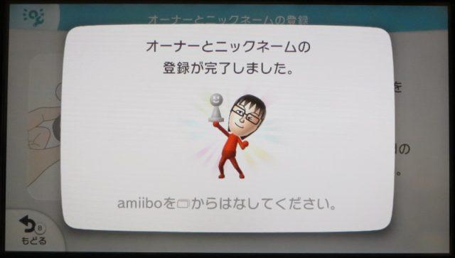 Wii U amiiboのオーナー登録完了