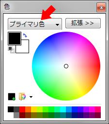 Paint.net 色ウィンドウ