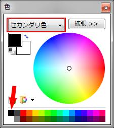 Paint.net セカンダリ色