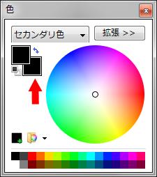 Paint.net セカンダリ色を黒に設定