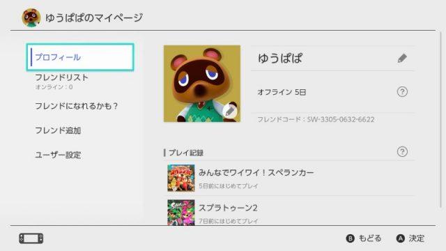 Switch ユーザーのマイページ