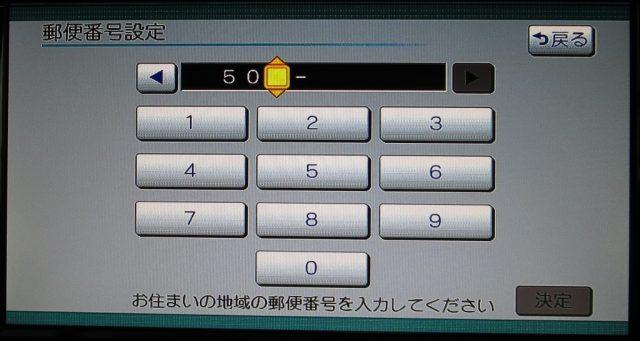 CN-RA03WD テレビ初期設定 郵便番号入力