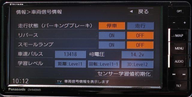 CN-RA03WD 車速パルス確認