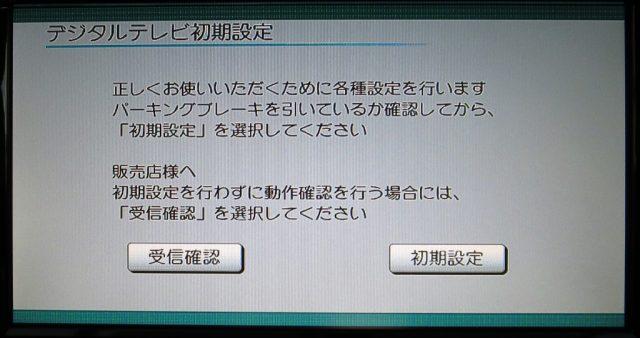 CN-RA03WD テレビ初回起動