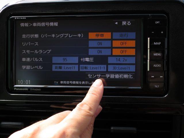 CN-RA03WD センサー学習値初期化