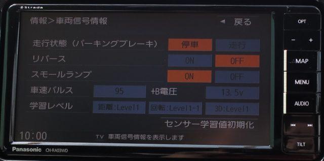 CN-RA03WD スモールランプセンサー