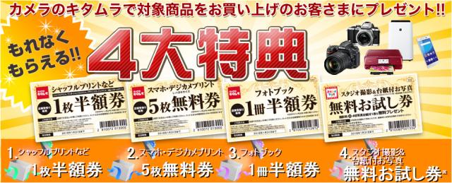 キタムラ 店舗受け取りお買い上げ4大特典