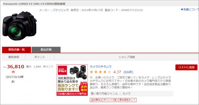 楽天買取 DMC-FZ1000の検索結果