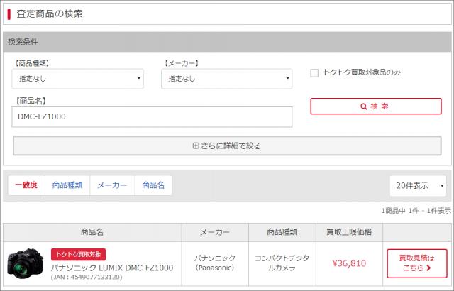 キタムラ DMC-FZ1000買取査定結果