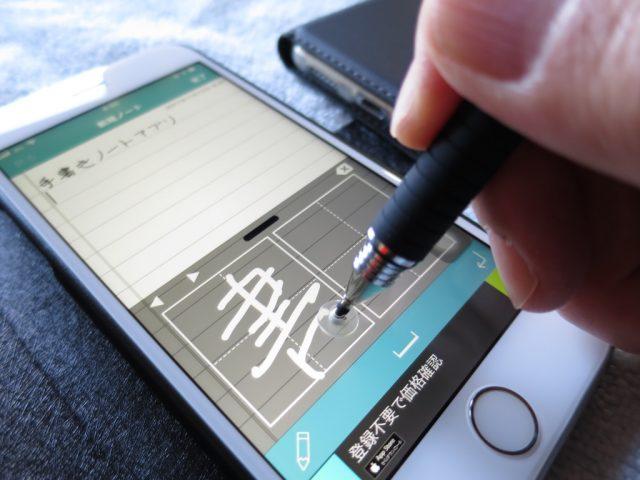 iPhone 6Sでタッチペンの試し書き