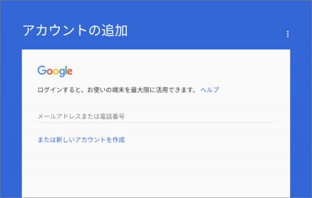 google play アカウントの追加