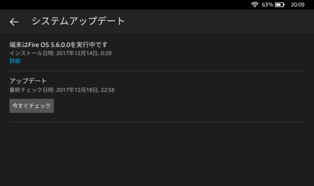 Fire HD 10のシステムアップデートの画面