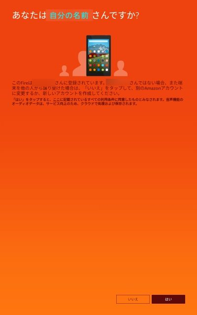 ire HD 10 Amazonアカウント設定