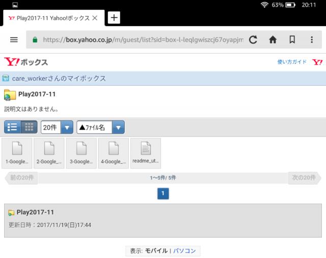 Google Playストアのダウンロードサイト