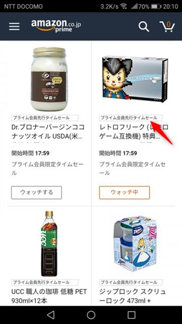 Amazonサイバーマンデー数量限定タイムセール品