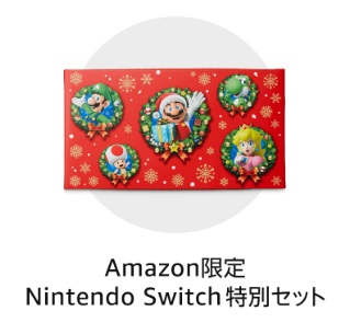 Amazonサイバーマンデー Nintendo Switch