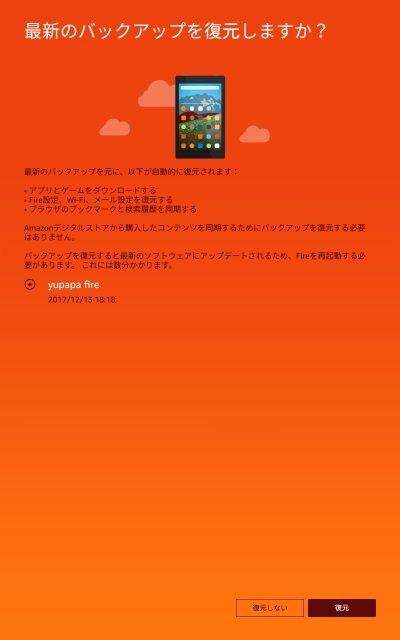 fire HD 10タブレット バックアップの復元