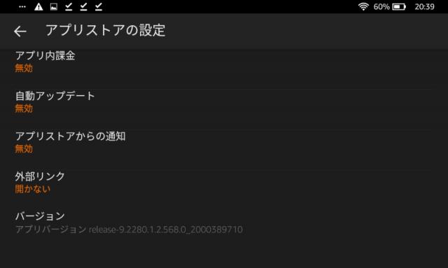 Amazonアプリストアの設定で自動更新を停止