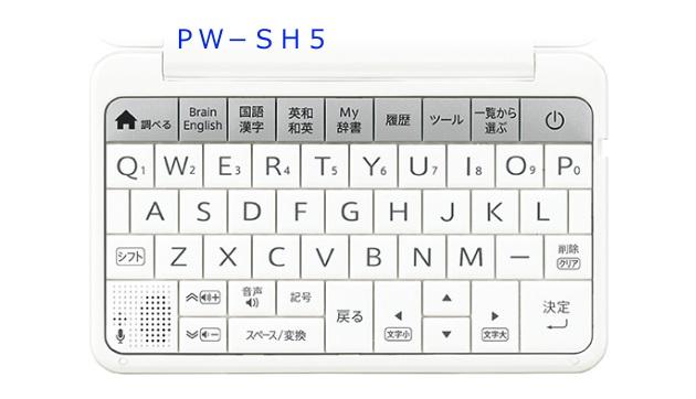 PW-SH5のキーボード