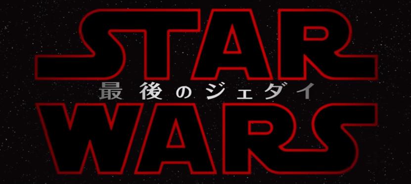 STAR WARS/最後のジェダイ