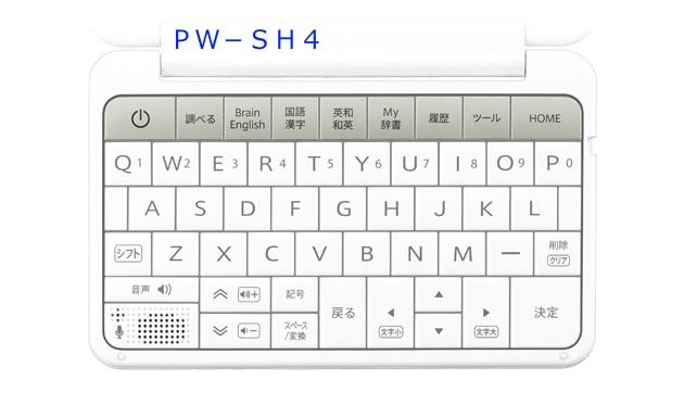 PW-SH4のキーボード