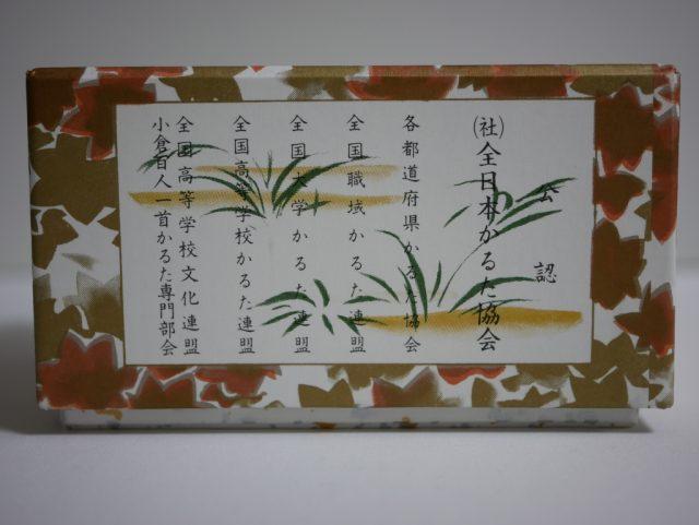 大石天狗堂 標準百人一首 取札の箱側面