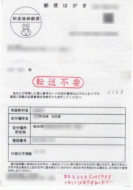 個人番号カード交付通知書