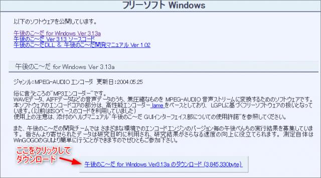 午後のこ~だ for Windowsのダウンロード