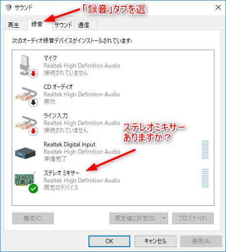 Windows10 ステレオミキサー