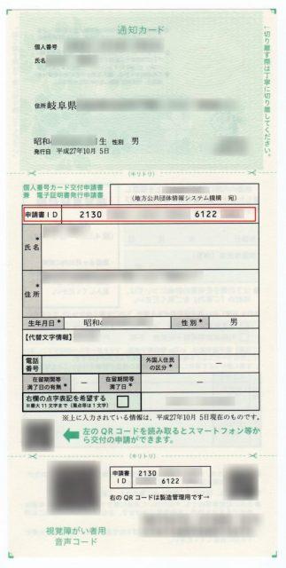 マイナンバーカード 交付申請書