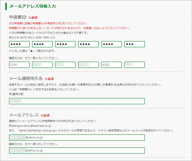 マイナンバーカードの交付申請 メールアドレス情報入力