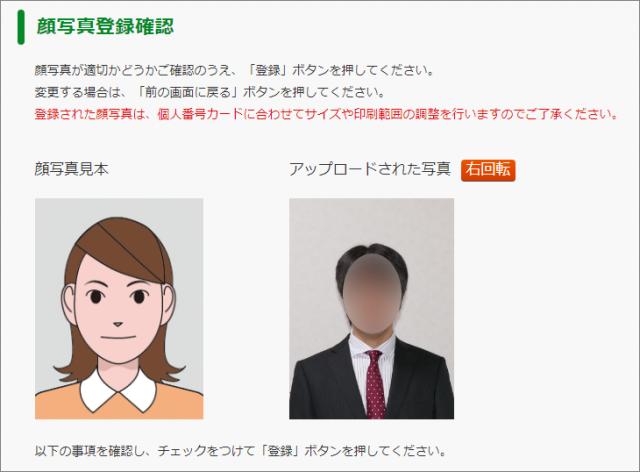 マイナンバーカード交付申請 顔写真の登録