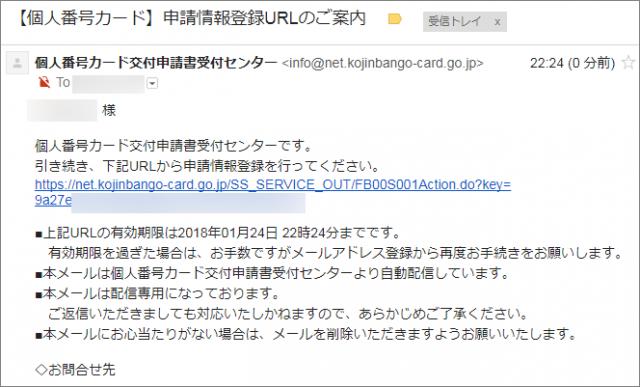 マイナンバーカード 申請情報登録URLのご案内メール
