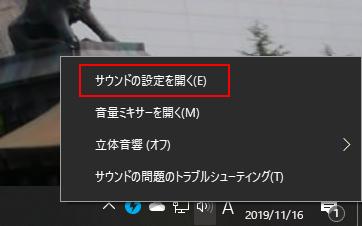 Windows10サウンドの設定を開く