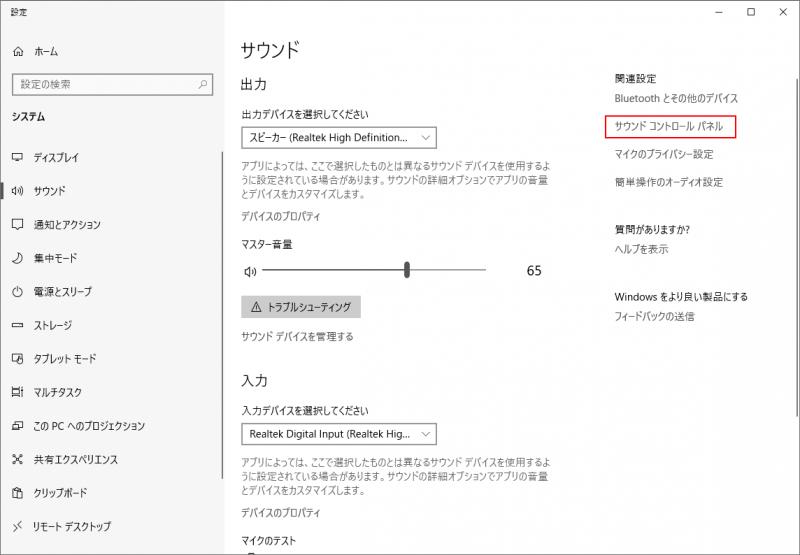 Windows10サウンドの設定画面