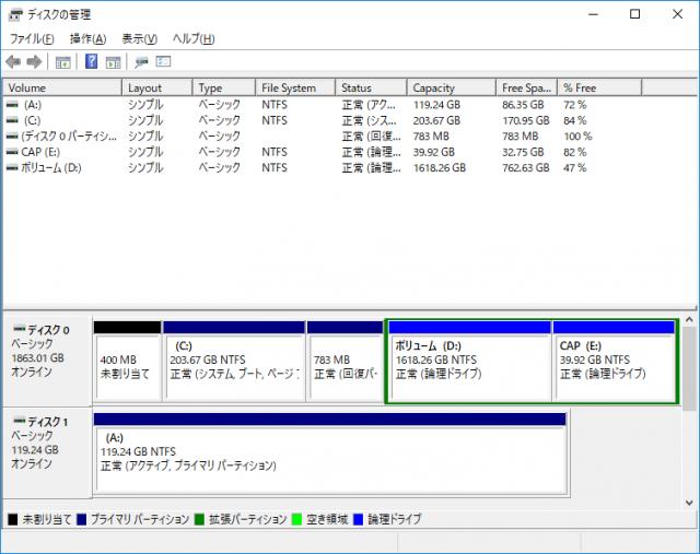 「ディスクの管理」でクローンSSDを確認