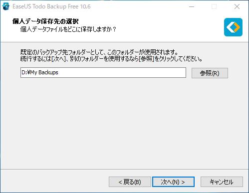 EaseUS Todo Backup Freeバックアップ先フォルダー