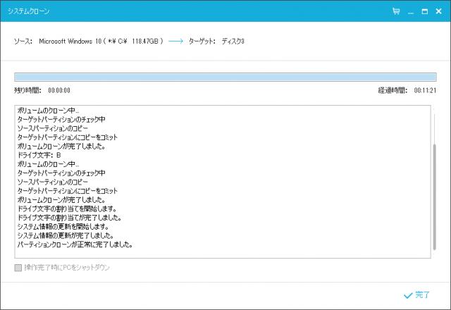 EaseUS Todo Backup システムクローン作製完了