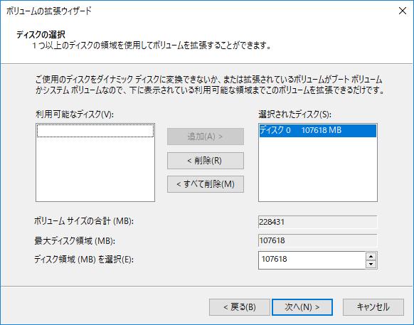 Windows10ボリュームの拡張ウィザード