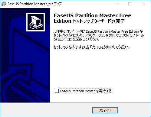 EaseUS Partition Masterのインストール手順08