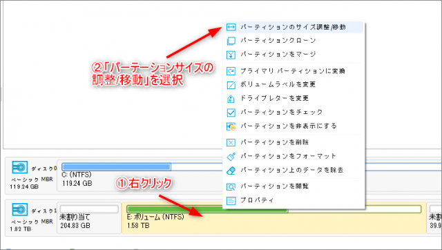 EaseUS Partition Masterでパーテーションの拡張
