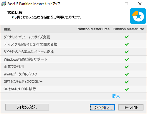 EaseUS Partition Masterのインストール手順02