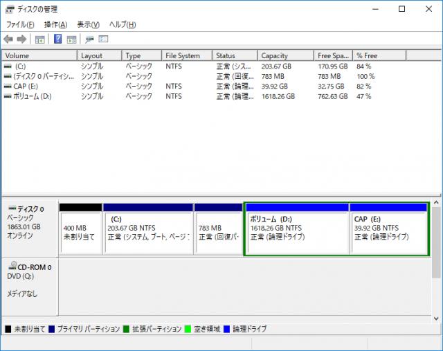 変更前のHDDの状態