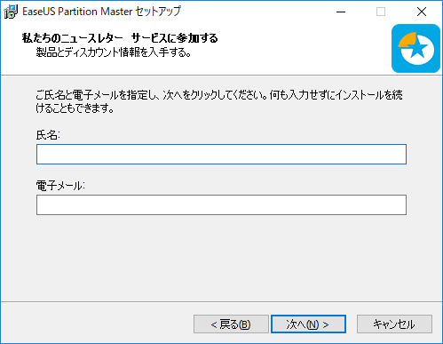 EaseUS Partition Masterのインストール手順06